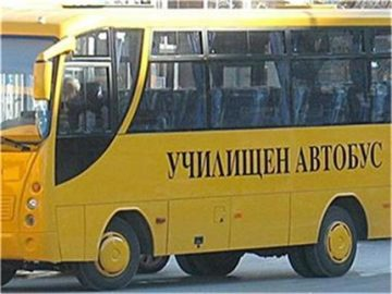 училищен-автобус